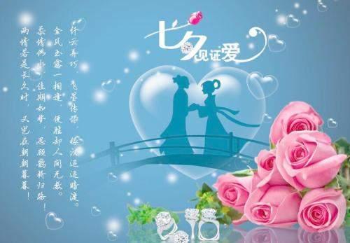 2018七夕节送女友浪漫的祝福语