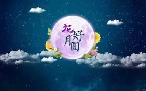 2018中秋节给朋友的祝福语大全
