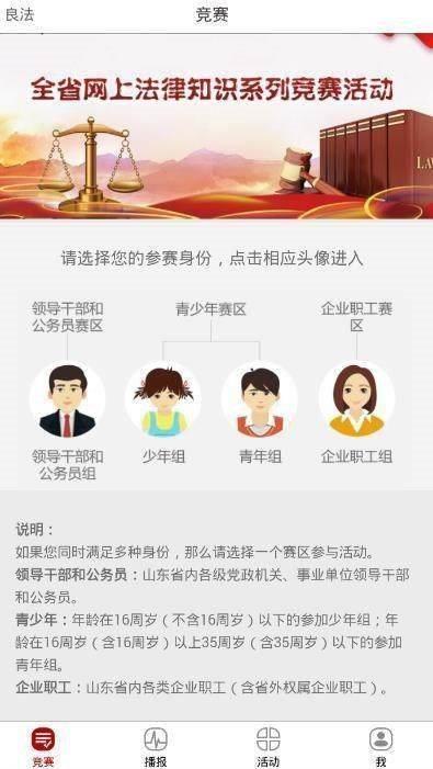良法app知识竞赛题库答案分享_良法app知识竞赛全部答案一览