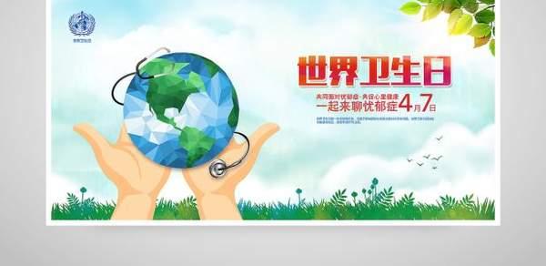 2011年世界卫生日的主题是_关于小学开展世界卫生日主题教育活动总结范文