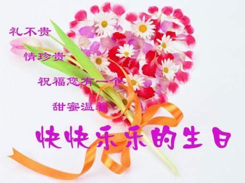 生日祝福短视频_送女友的生日祝福短信简短