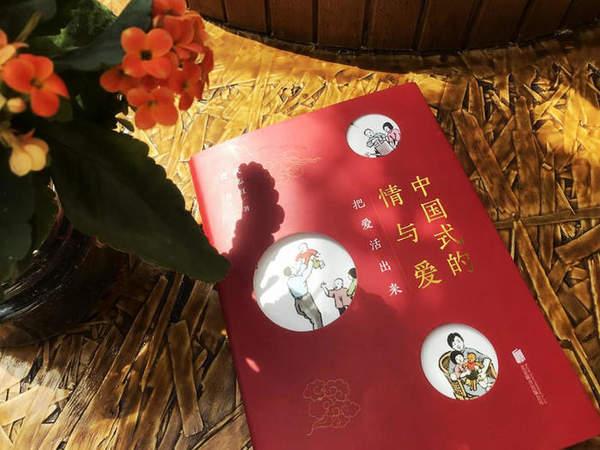 中国式的情与爱 txt|《中国式的情与爱》观后感:你对感情的信心,就是对整个世界的信心