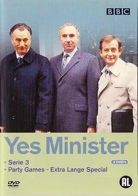 是大臣第三季观后感影评