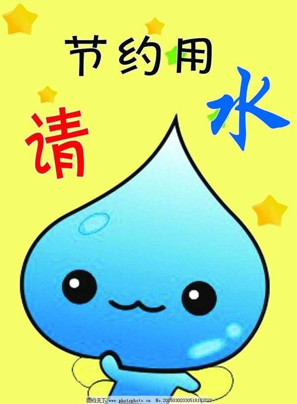 全国城市节约用水宣传周_2018年全国城市节约用水宣传周口号标语
