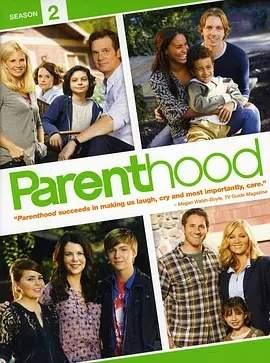 为人父母第二季观后感影评