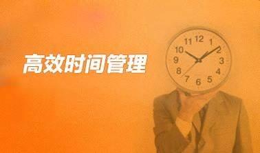 怎么样去管理自己的时间