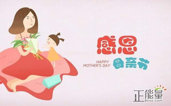 2018年感恩母亲节活动方案