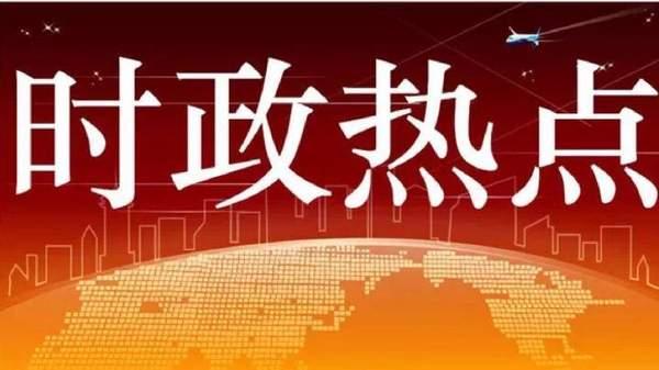 2018年最新时事政治考点(国内)