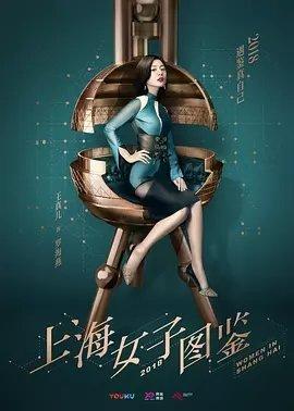上海女子图鉴观后感影评