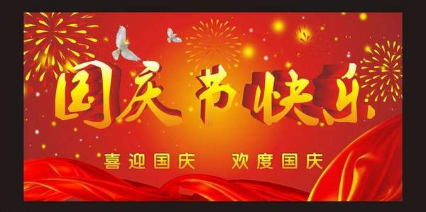 2018国庆节短信祝福语大全