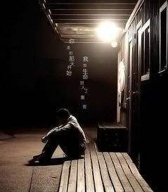 深夜说说伤感的句子_男人深夜伤感经典说说心情短语语录大全