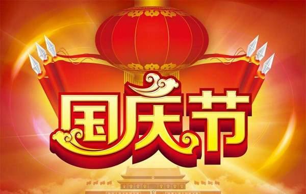2018年的国庆节是星期几_2018国庆节短信幽默祝福语大全精选