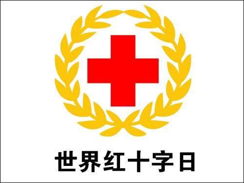 [迎接世界红十字日]最新世界红十字日标语语录大全
