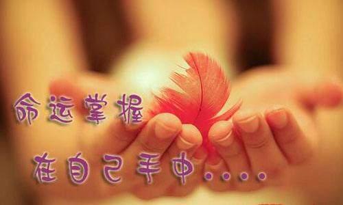 [命运掌握在自己手中]命运是掌握在自己的手上