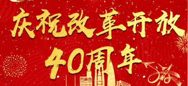 2018改革开放40周年心得体会
