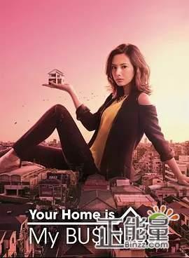卖房子的女人观后感影评