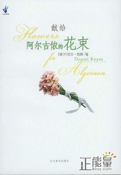 献给阿尔吉侬的花束经典台词澳门威尼斯人在线娱乐