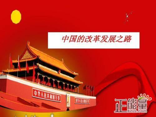 纪念改革开放40周年征文演讲