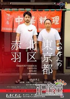 山田孝之的东京都北区赤羽观后感影评