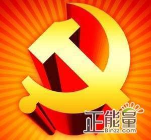 根据《中国共产党章程》第一章第一条规定,申请加入中国共产党的条件
