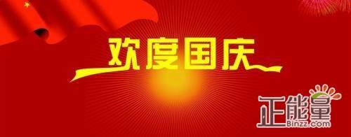 2018喜迎国庆节祝福语大全精选