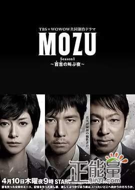 MOZU 第一季 百舌呐喊的夜晚观后感影评