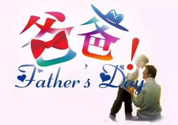 2018最新父亲节祝福语大全简短感动