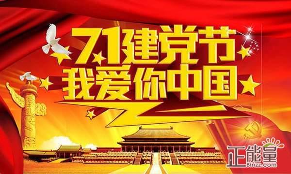 2018建党节活动方案大全精选