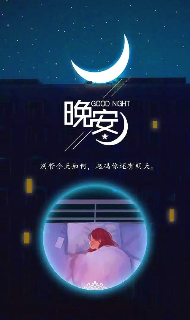 2018晚安经典语录大全精选