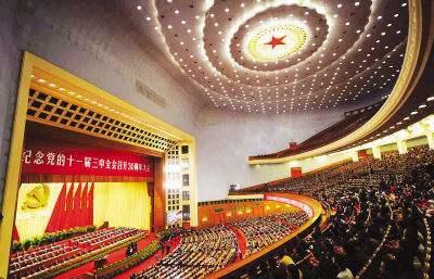 1978年12月,中共中央召开了具有历史意义的十一届三中全会。