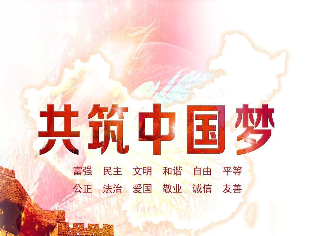 《共筑中国梦》读书作文征文10篇