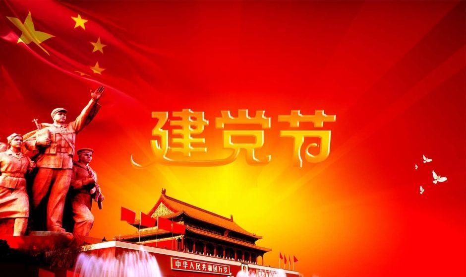 庆祝七一建党节主题演讲稿精选13篇