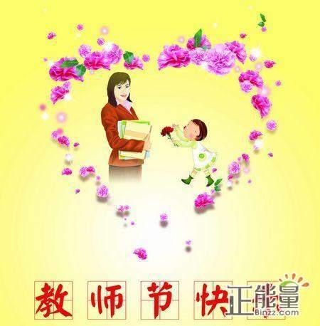 2018简短的教师节祝福语大全精选