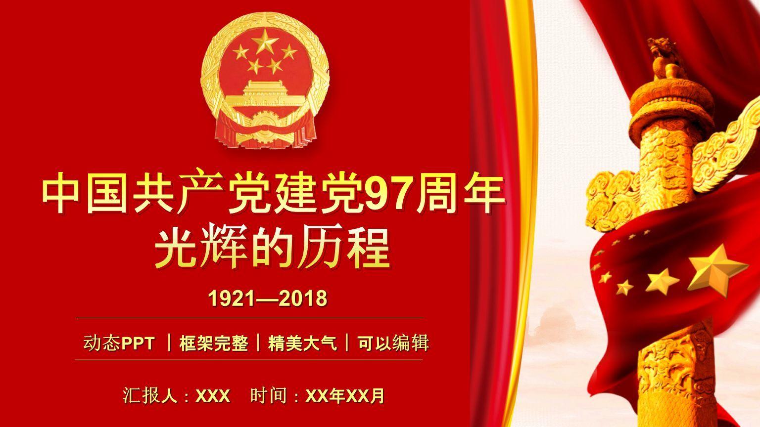 学校2018纪念中国共产党建党97周年座谈会发言稿6篇