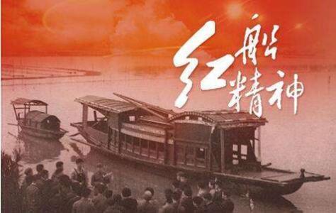 大力弘扬红船精神谱写新时代对外交往新篇章