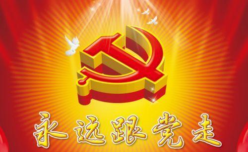 2018欢庆建党97周年暨七一表彰大会演讲稿