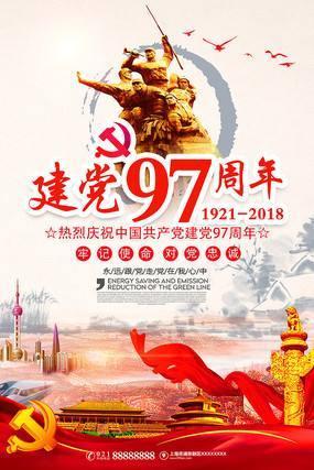 2018学校纪念中国共产党建党97周年系列活动方案