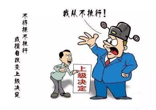 下級黨組織拒不執行或者擅自改變上級黨組織決定,違反了黨()。