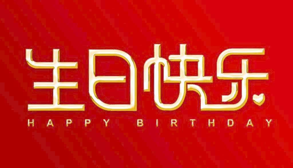 2018有创意的生日祝福语锦集