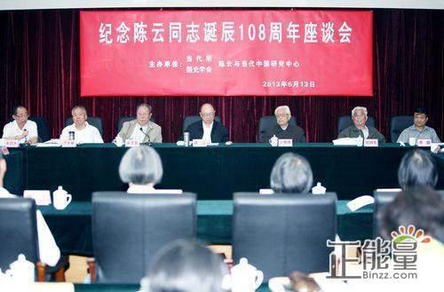 纪念陈云同志诞辰100周年座谈会发言稿范文【共4篇】