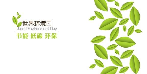 2018六级答案|2018六·五世界环境日的宣传横幅标语口号