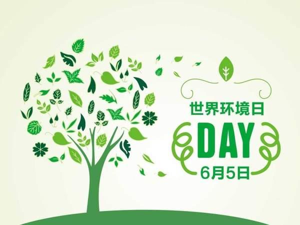 2018世界环境日主题是什么?及中国的主题是什么?