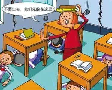 在教室上课时遇到地震,应()  A、坐在座位上不动,等待地震结束