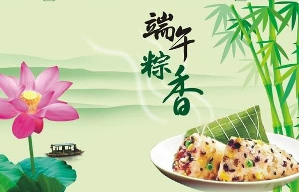 2018端午节祝福语的海报图片大全