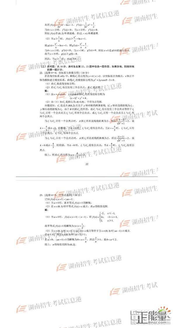 2018年福建高考数学试题及答案(文科)【附答案】