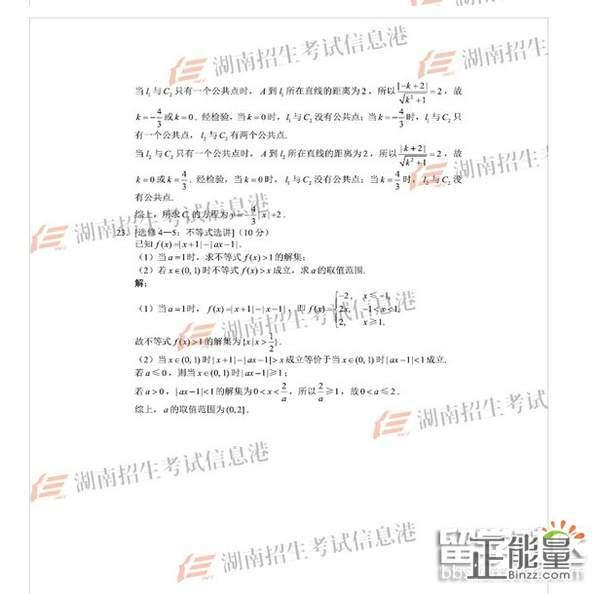 2018年内蒙古高考理科数学试题【含答案】