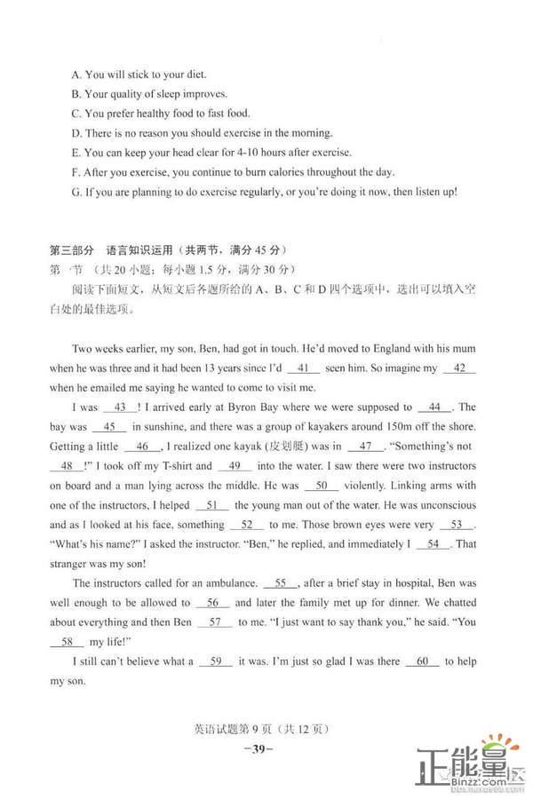 2018年湖南高考英语试卷【附答案】