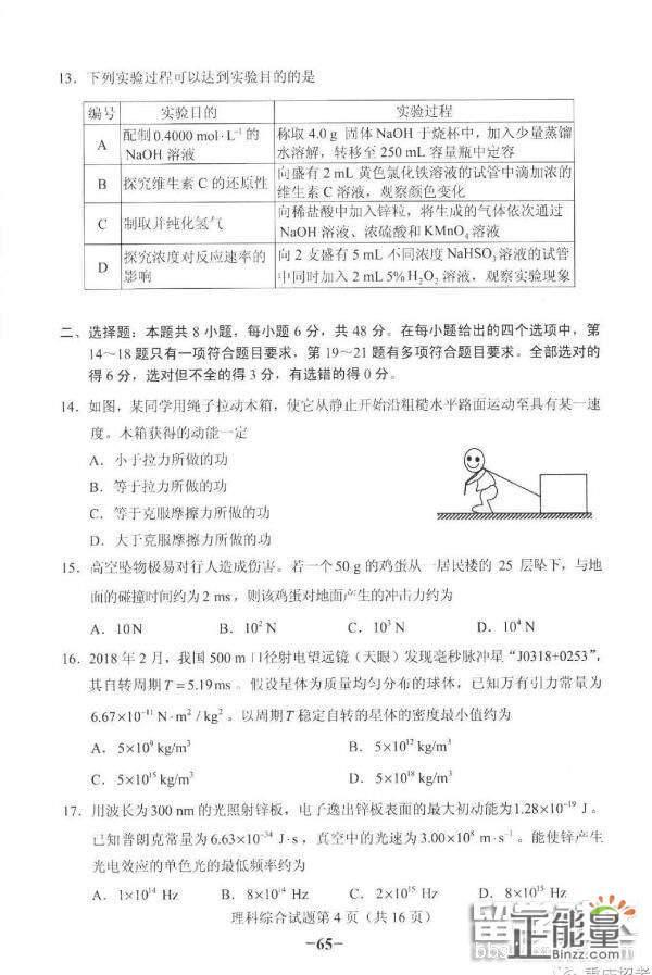 2018年重庆高考理综试卷及答案【已发布】