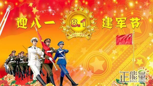 八一建军节祝福祖国祝福语澳门金沙国际