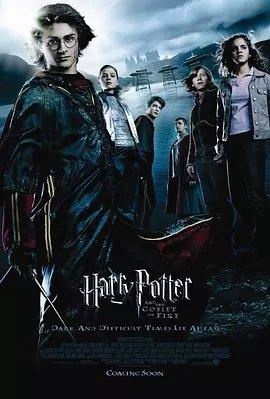 哈利·波特与火焰杯观后感影评